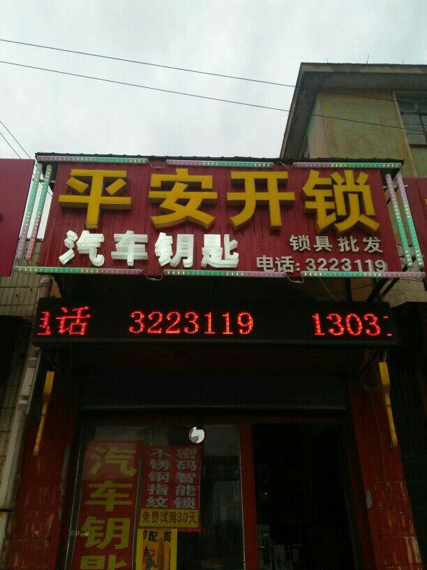 青州平安开锁3223119