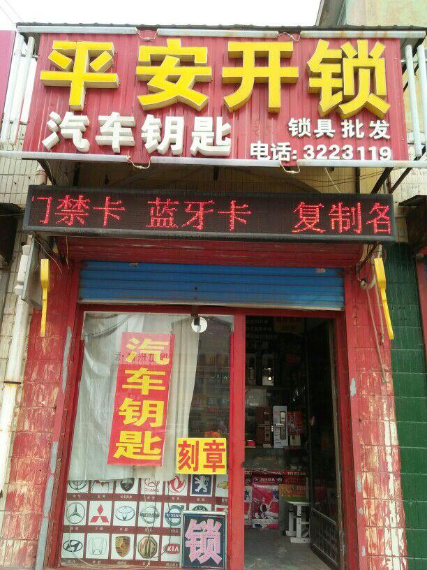 青州开锁3223119平安开锁