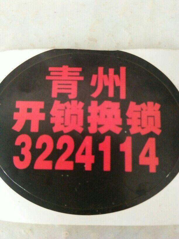 青州开锁电话3224114