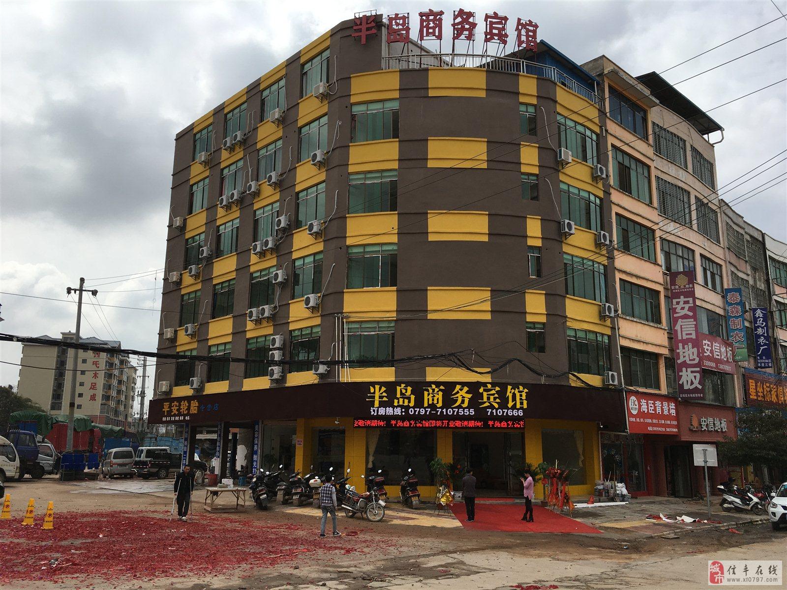 信丰半岛商务宾馆