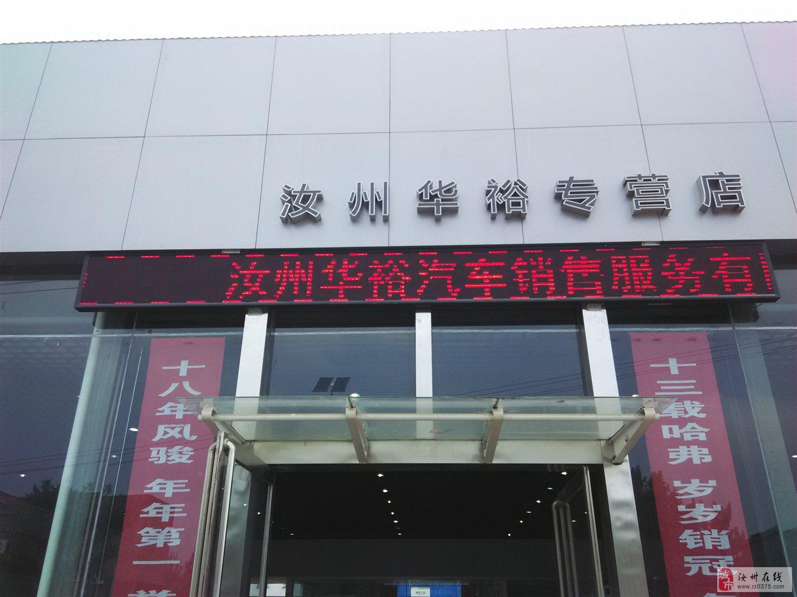 主营长城哈弗汽车,是长城汽车公司在汝州唯一授权的专营店.