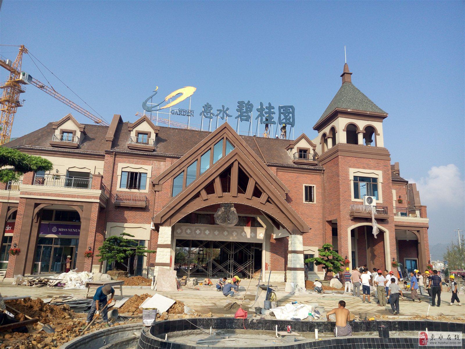 惠水碧桂园风情商业街