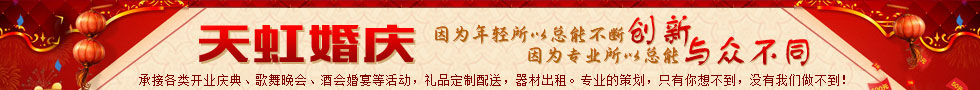 天虹婚庆 最专业的庆典策划