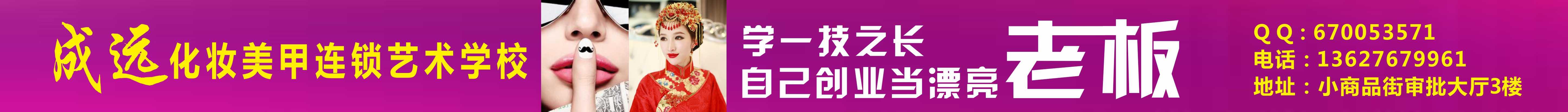 酉陽成遠化妝美甲連鎖藝術學校