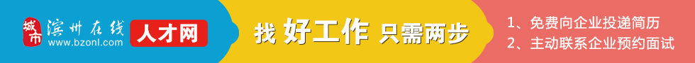 滨州分类信息