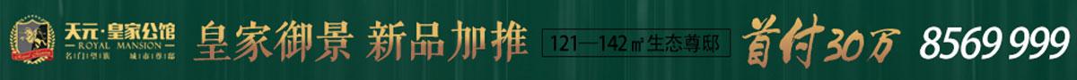 天元皇家公館