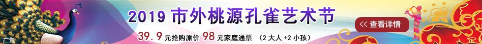 孔雀艺术节