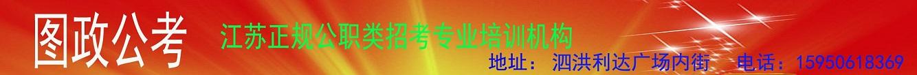 泗洪图政公考