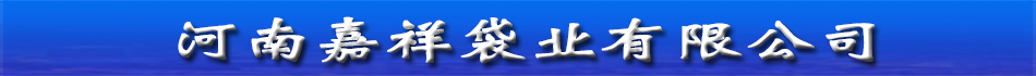 河南嘉祥袋业有限公司
