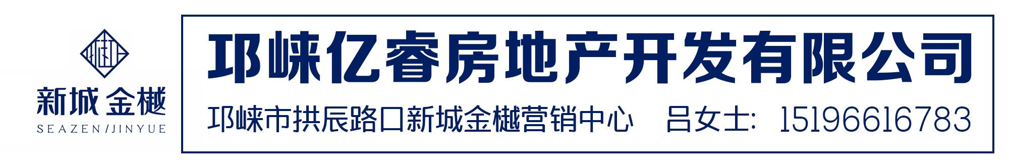 邛崃亿睿房地产开发有限公司