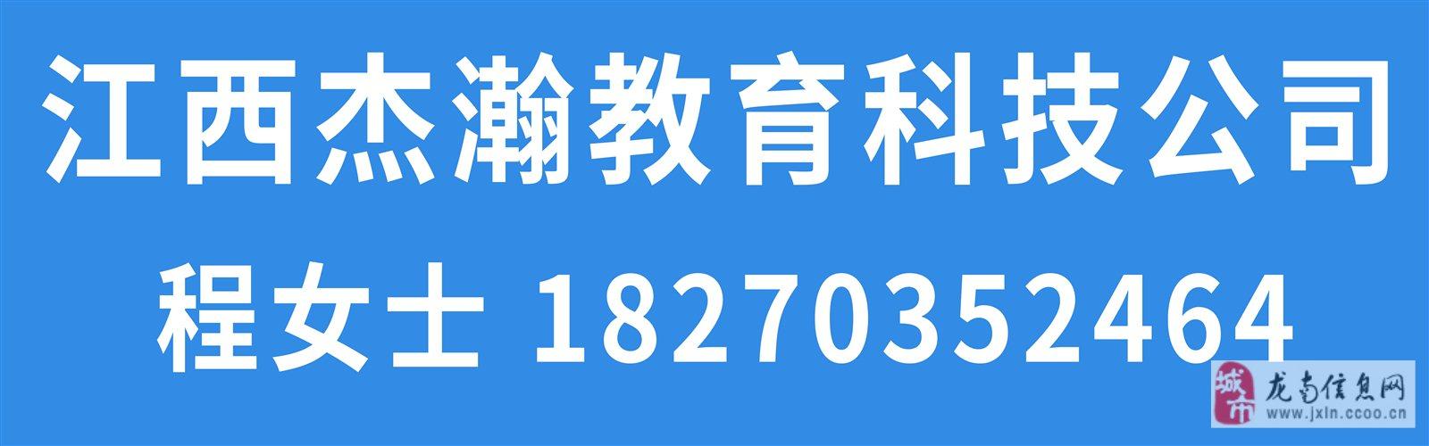 江西杰瀚教育科技公司