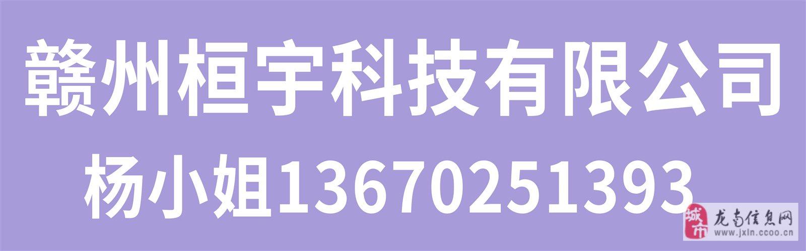 �M州桓宇科技有限公司
