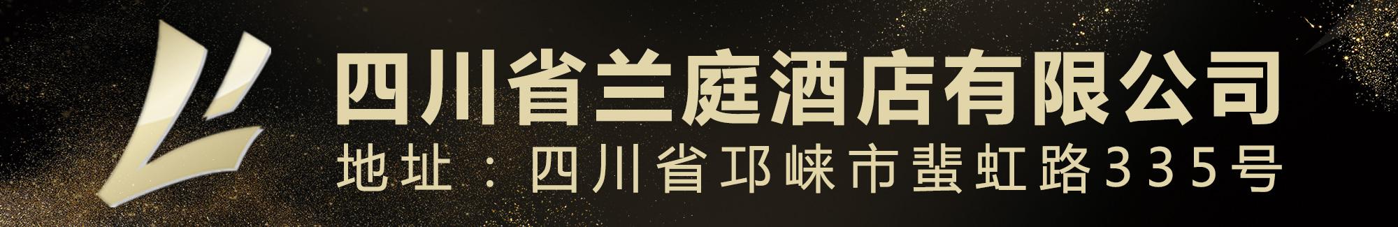 四川省兰庭酒店有限公司(就业局已审)