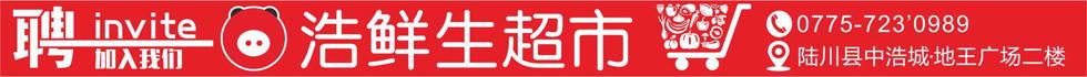 陆川浩鲜生超市有限公司
