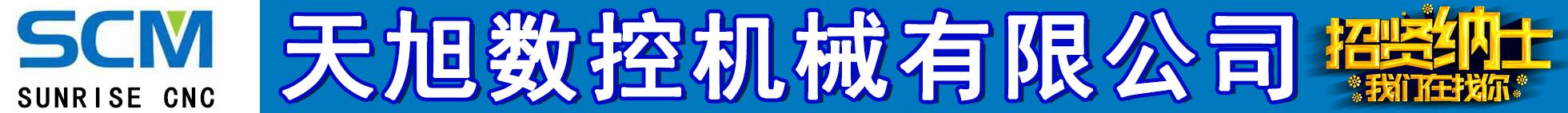 山�|天旭�悼�C械有限公司