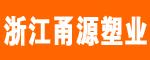 浙江甬源塑�I有限公司