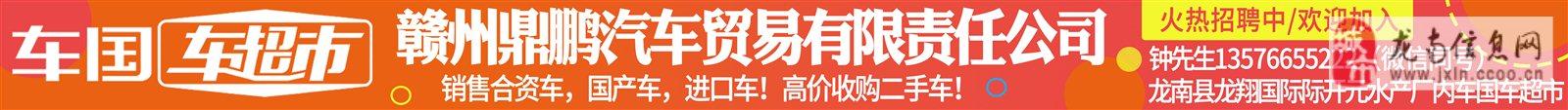 �M州鼎�i汽��Q易有限公司