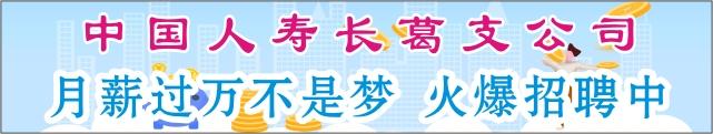 中国人寿保险公司股份有限公司长葛支公司