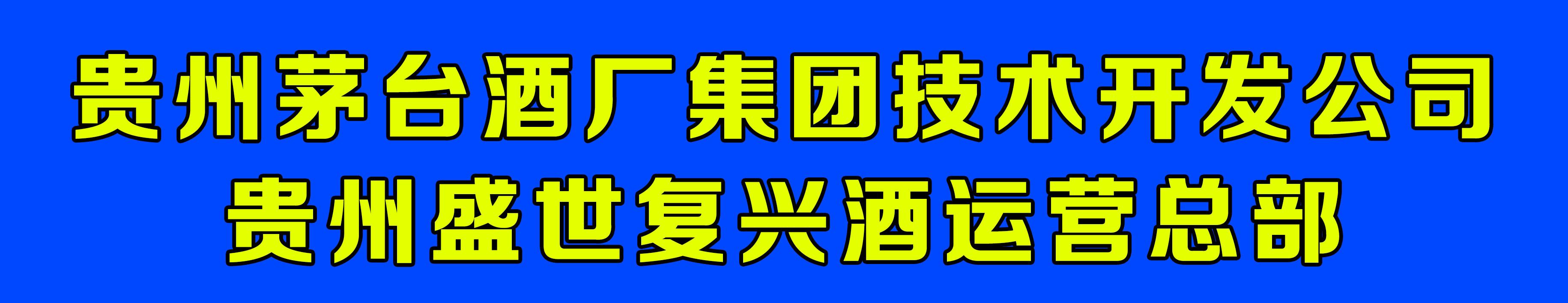 贵州茅台酒厂集团技术开发公司贵州盛世复兴酒运营总部