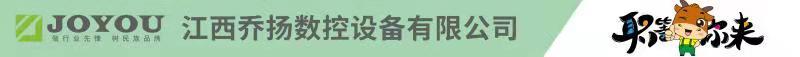 江西乔扬数控设备有限公司