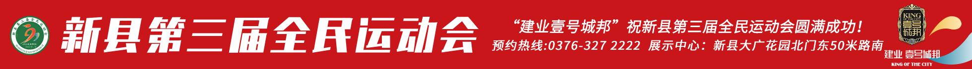 新县第三届全民运动会