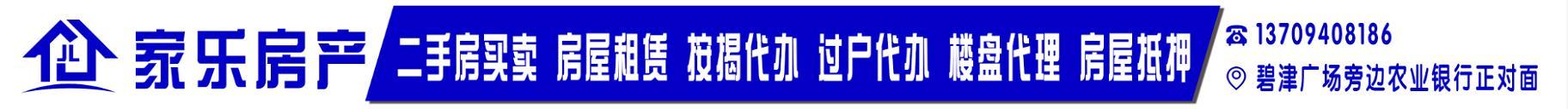酉阳家乐房产服务有限公司