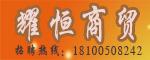桐城市耀恒商贸有限公司
