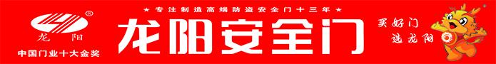 龙阳安全门――专注制作高端安全门13年