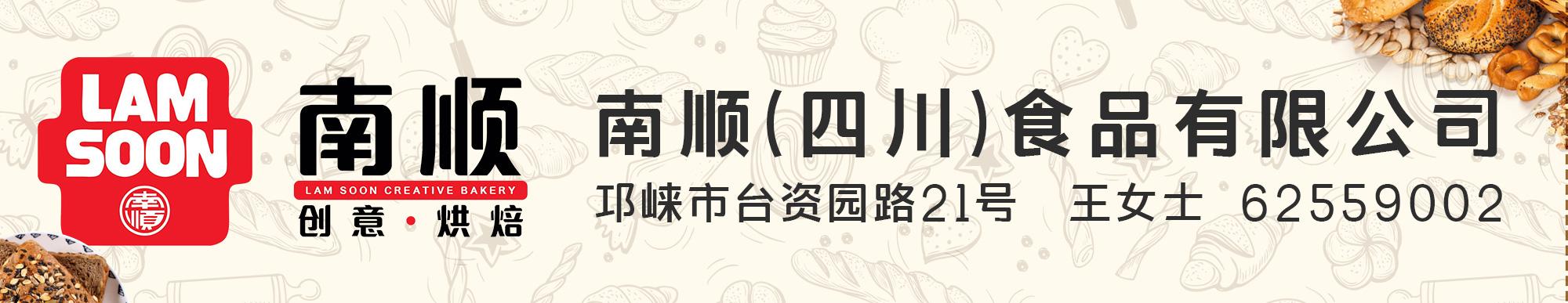 南�香港集�F-南�(四川)食品有限公司