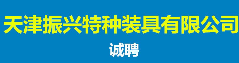 天津振�d特�N�b具有限公司