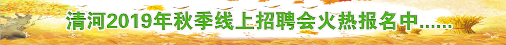 2019年清河县秋季线上招聘会