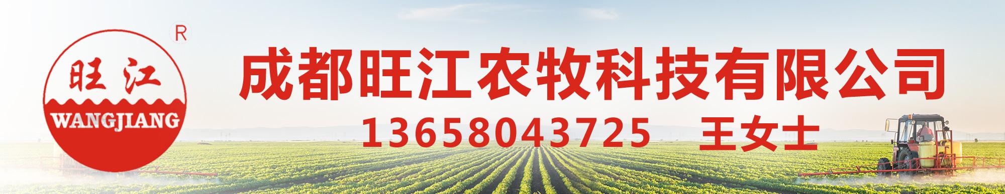 成都旺江农牧科技有限公司