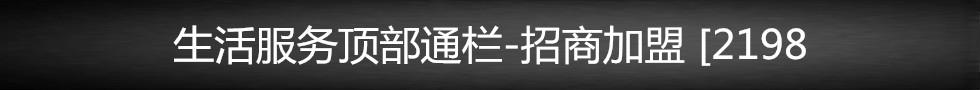 生活服务顶部通栏-招商加盟[2198]