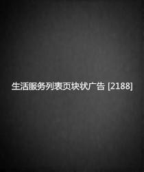 生活服务列表页块状广告[2188]