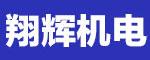西安翔�x�C�科技有限�任公司