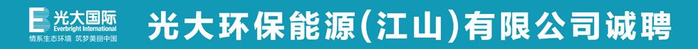 光大�h保能源(江山)有限公司