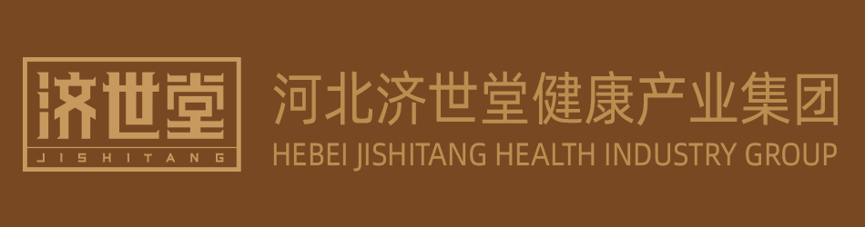 河北濟世堂健康產業集團