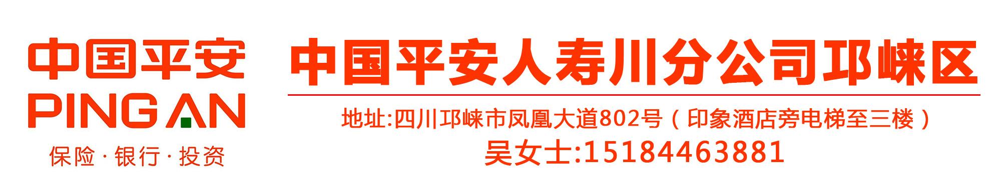 中国平安人寿川分公司邛崃区