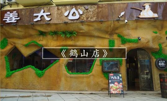 【姜太公】去山洞里吃烤鱼,味道也十分赞