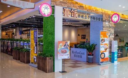 【喜饭】鹤山一间新概念中西融合创意食堂