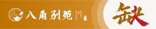 海南经济特区八角茶业无限公司