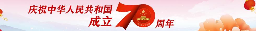 �c祝中�A人民共和��成立70周年