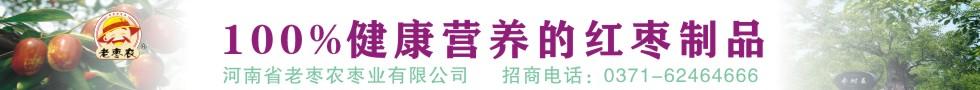 郑州网・河南省老枣农枣业有限公司