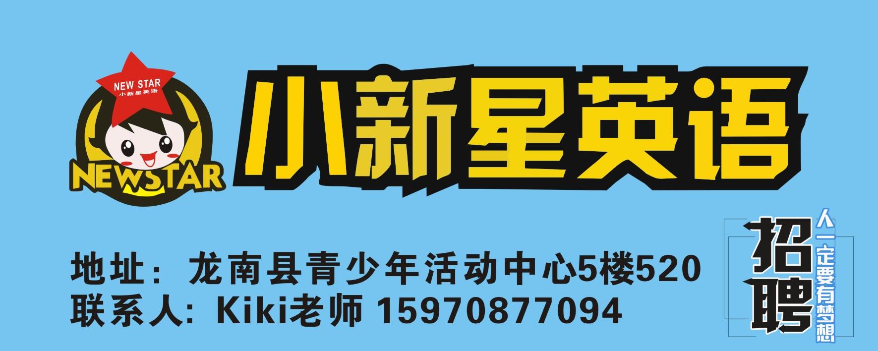龍南小新星文化培訓中心