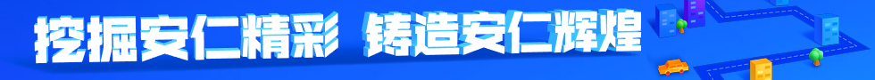 安仁社区――安仁人的网络家园