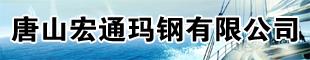 唐山宏通���有限公司