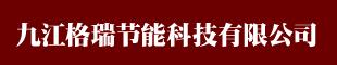 九江格瑞節能科技有限公司