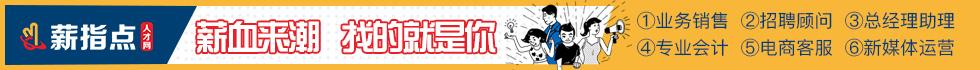 重庆薪指点人力资源服务有限公司