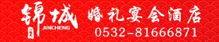 青岛辉煌锦城酒店管理有限公司