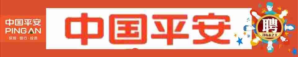中��平安人�郾kU股份有限公司